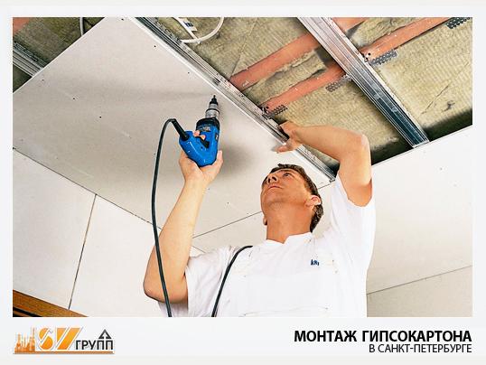 Фото монтаж потолка из гипсокартона своими руками