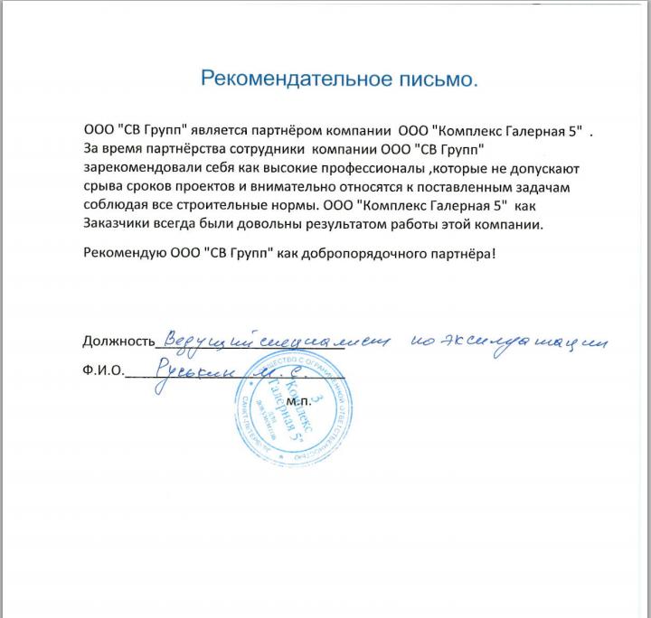 OOO Комплекс галерная 5 отзыв о компании СВ групп